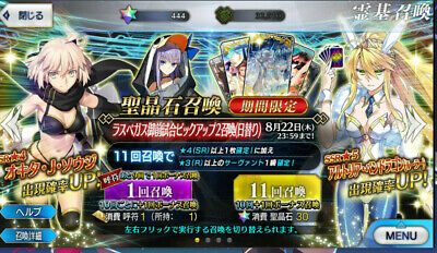 [JP] [INSTANT] Fate Grand Order FGO Starter Account 444 SQ 1 Tickets with extras