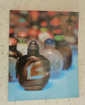 Chinese Snuff Bottles Hong Kong Museum Exhibition Catalogue 1977 P/B