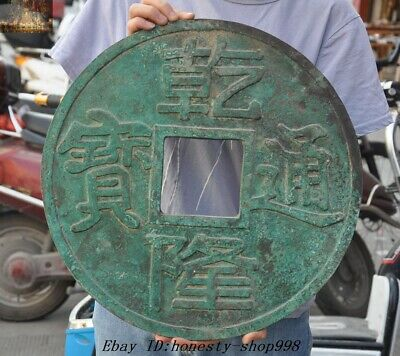"""16""""Huge Old Chinese Dynasty Pure bronze Ancient Money Coin Bi Copper coins""""乾隆通寶"""""""
