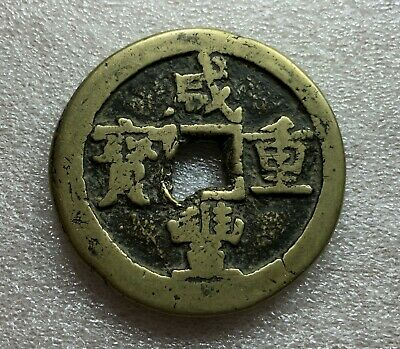 China Qing Dynasty Empire 1851-61 Hsien Feng Chung PAO 50 Cash Brass Coin 55mm