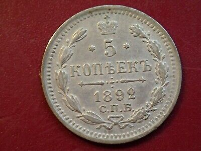 1892 , 5 kopeck , ORIGINAL ANTIQUE VERY OLD SILVER  COIN IMPERIAL RUSSIA RUSSIAN