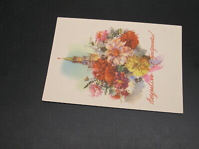 Russia 1957 flowers mint picture postal card *6144