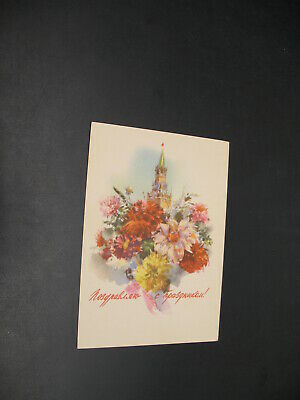 Russia 1957 flowers mint picture postal card *5941
