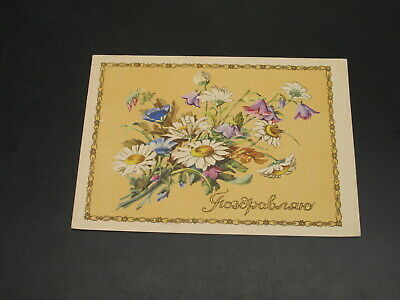 Russia 1957 flowers mint picture postal card *6417
