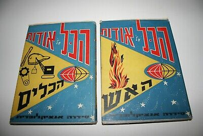 Lot Of Two Books Vintage Israel Antique Rare Hebrew Fire Tools Life 1959 עברית