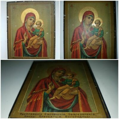 Antique Russian Imperial Icon Mother and  Child   Mother of God Madonna