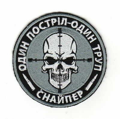 One Corpse Skull Ukrainian Army Tactical Patch Sniper One Shot