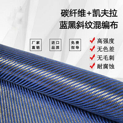 Blue Aramid Carbon Fiber Blended Fabric 240gsm mixed Fibre cloth 100cm*50cm