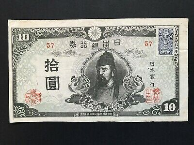 Japan 10 Yen issued 1946 with adhesive stamp P79d scarcer example Fine+