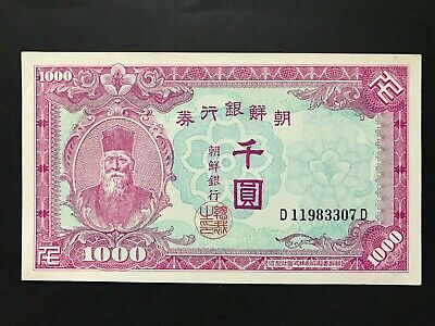 South Korea 1000 Won issued 1950 Bank of Chosen P3 aUncirculated UNC