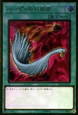 15AX-JPM47 Yugioh Harpie/'s Feather Duster Japanese Millennium