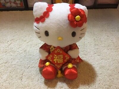 Hello Kitty plush Chinese outfit Sanrio 8 inches