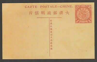 The Emperor of China 1/2 cent coiling dragon stamp postcard