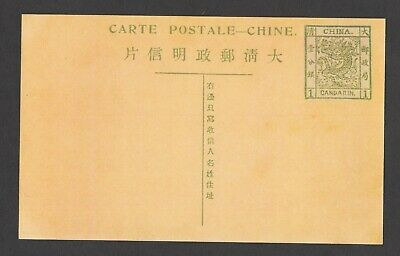 The Emperor of China 1 cent large dragon stamp postcard
