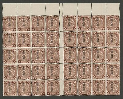 Emperor of China 1/2 cent coiling dragon block of 40 overprint ROC with error