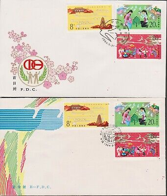 China 1984 J104 Sino-Japan's Youth Friendship Festival first day cover