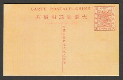 The Emperor of China 3 cents large dragon stamp postcard