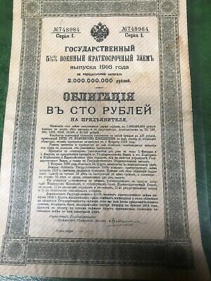 Russia .(Military Load) 50 Rubles 1916