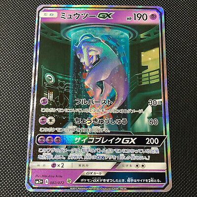Mewtwo GX Secret rare 082//072 SM3 Pokemon Card Japanese  NM