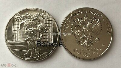 Russia 25 roubles 2020 Soviet animation Barboskins  New