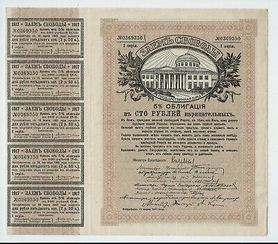Russia 1917 Kerenski Loan Bond for R.100 Series 1 #0369350 (with 5 coupons)
