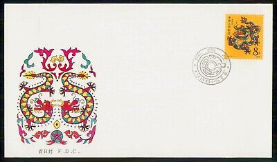 Mayfairstamps China FDC 1988 Dragon Wuchen Year First Day Cover wwe_82263