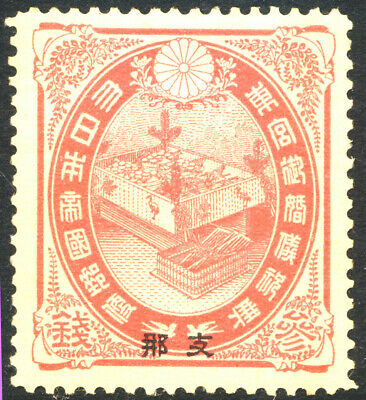 Japanese Post Offices in China 1900 Wedding Stamp fine mint LMM **REDUCED**