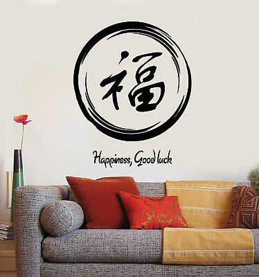 Vinyl Wall Decal Happiness Hieroglyphs Oriental Characters Stickers (g3006)