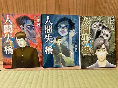 No Longer Human vol1 Vertical English New and Sealed Usamaru Furuya F//S+Tracking