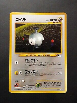Magnemite Holo Japanese Pokemon Card No.081 Neo Discovery JAP - NM to MINT