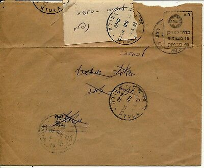 Israel 1953 Metula Registered Official Government Lettr
