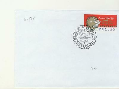 0-868   Christmas FDC  5.12.2006   from Nazareth