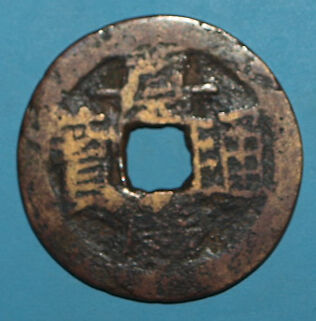 Rare Chinese Ancient Cash Coin-Ch'ing Dynasty Emperor JEN TSUNG AD1796-1820