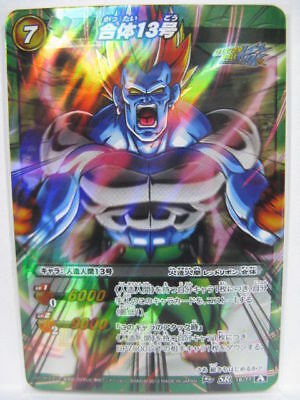 Dragon Ball Miracle Battle Carddass DB12-18 SR Super Android 13