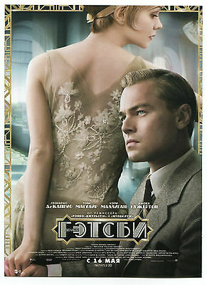 The Great Gatsby (2013) promotional lobby cards
