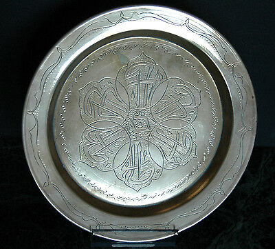 Vintage Middle Eastern Brass Metal Islamic Tray Plate Bowl Dish Arabic Engraving