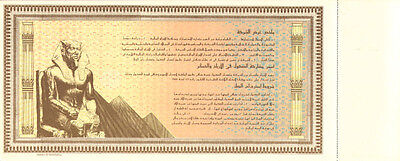 500 L. E. Egyptian Pound > Badr bond certificate Egypt paper money currency