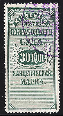 Russia: Kiev 1884 Revenue (Chancellery Tax): 30 kop. USED