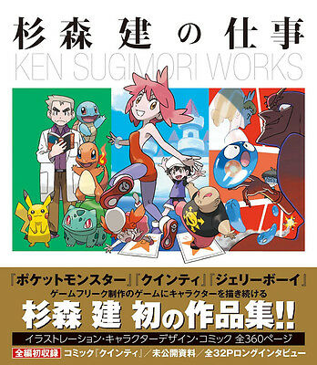 Ken Sugimori Works / Pokemon , Quinty , Jerry Boy / Illust Art Book / from Japan