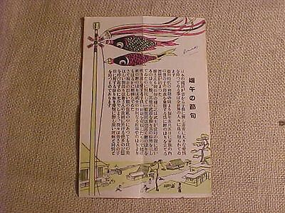Original Wwii Japanese Dropped Leaflet - Borneo