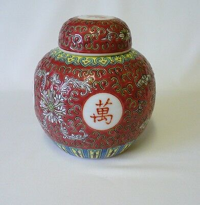 """Vintage Oriental / Chinese Ginger Jar - Raised Laquer Decoration - 4.75"""" Tall"""