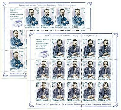 RUSSIA 2011 Full Sheets, Joint issue with Armenia, Brusov, Tumanyan, MNH