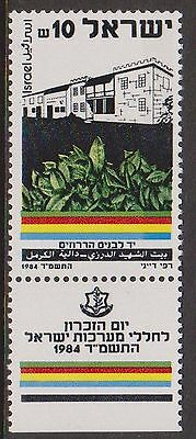 (T13-43) 1984 Israel 10s Memorial Day MUH