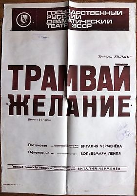 Streetcar Named Desire by Tennessee Williams Tallinn Russian Theater Poster 1972
