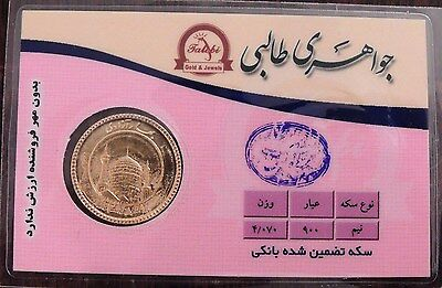 1/2 Half Bahar Azadi .900 Pure Gold Coin Persian Persia Iran UNC 1381 4g SEALED