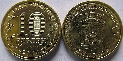 """Russia 10 Roubles 2013 """"City of Military Glory - Vyazma"""" UNC"""