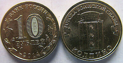 """Russia 10 Roubles 2014 """"City of Military Glory - Kolpino"""" UNC"""