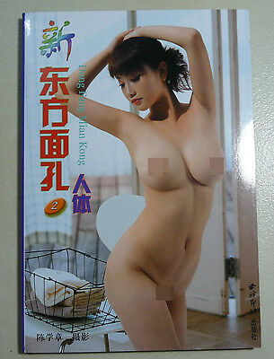 chinese girl nude art nature photo book Photographs  - oriental beauty vol 2