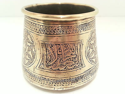 Antique Islamic Brass Bowl Cairo Ware Ottoman