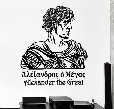 Wall Vinyl Alexander Macedon Ancient Greece Guaranteed Quality  (z3436)